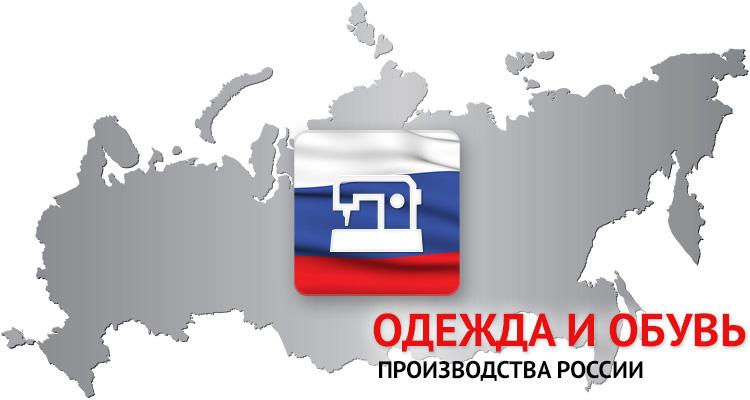Одежда и обувь. Производство Россия.